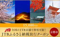 【京都市】JTBふるさと納税旅行クーポン(15,000円分)