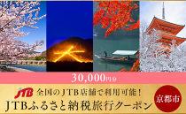 【京都市】JTBふるさと納税旅行クーポン(30,000円分)