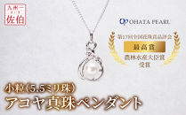 小粒(5.5ミリ珠)アコヤ真珠ペンダント