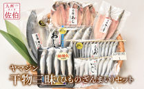 ヤマジン 干物三昧(ひものざんまい)セット
