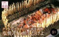 塩焼ん鮎 焼くだけよ(SSY-8)
