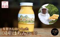 多賀さんのつくった国産はちみつ(小)