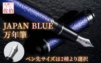 JAPANBLUE万年筆【細字 F】