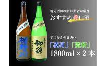 おすすめ辛口酒<山形県酒類卸>