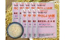 ちっちゃな農家の大きな夢やさしいお粥(発芽玄米入り玄米粥)9個<アトリエハッピー&ファストベジ>