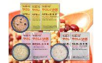 ちっちゃな農家の大きな夢玄米のやさしいお粥セット<アトリエハッピー&ファストベジ>