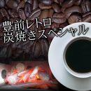 豊前レトロ炭焼きスペシャル(豆)500g×2