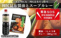 賞味期限間近!特別価格!利尻昆布醤油3本×スープカレー5個《利尻漁業協同組合》