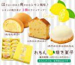 夏季限定!レモン風味の焼き菓子3種類『れもんの焼き菓子詰め合わせ』〇北海道・新ひだか町からお届けします