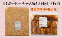 【ギフト用】ミミガーピーナッツ和え&味付三枚肉