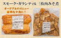【ギフト用】スモーク・ガランティ&三枚肉みそ煮
