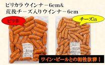 【ギフト用】ピリカラウインナー6cm&荒挽チーズ入りウインナー6cm
