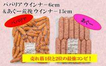 【ギフト用】ババリアウインナー6cm&あぐー荒挽ウインナー13cm