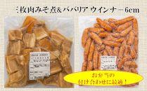【ギフト用】三枚肉みそ煮&ババリアウインナー6cm