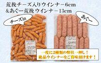 【ギフト用】荒挽チーズ入りウインナー6cm&あぐー荒挽ウインナー13cm