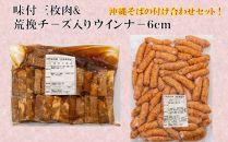 【ギフト用】味付三枚肉&荒挽チーズ入りウインナー6cm