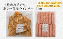 【ギフト用】三枚肉みそ煮&あぐー荒挽ウインナー13cm
