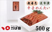 KB03-11かば田無着色昆布漬辛子めんたい(500g)