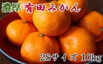 【濃厚】紀州有田みかん約10kg(2Sサイズ・赤秀品)