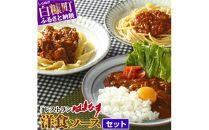 【新型コロナ被害支援】「レストランはまなす」の選べる洋食ソースセット【4種類の中から3個】