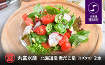 【丸富水産】北海道産煮だこ足(ミズタコ)2本