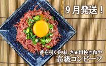 9月発送!北海道<食創・シマチク>粗挽き和牛の高級コンビーフ