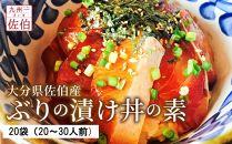 大分県佐伯産ぶりの漬け丼の素20袋(20~30人前)