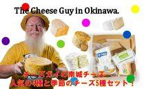 チーズガイこと英国紳士ジョンさんのナチュラルチーズ人気の4種と季節のチーズ5種セット!