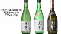 <黒牛>蔵元太鼓判!地酒3本セット(720ml×3本)