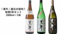 <黒牛>蔵元太鼓判!地酒3本セット(1800ml×3本)