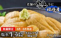 数量限定たっぷり大満足セット!ムラサキウニ4パック【大川商店】