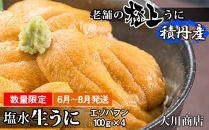 数量限定たっぷり大満足セット!バフンウニ4パック【大川商店】