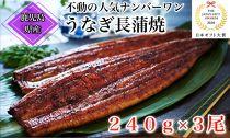 【応援特別品】鹿児島県産うなぎ長蒲焼特大3尾(240g×3)