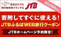 【読谷村】JTBふるぽWEB旅行クーポン(30,000円分)