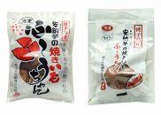 本場種子島産 冷凍安納焼き芋500g入り×4袋、1個入り×11個