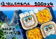 【漁師直送】積丹沖産!期間限定!塩水ムラサキウニ100g×4(無添加)