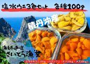 【漁師直送】積丹沖産!7月下旬まで!塩水生うに3色セット(無添加)