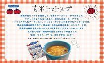 周南トマトで作った玄米トマトスープセット