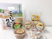 こしひかり米の生麺・お米の寒天ゼリーセット・豆菓子の詰合せ