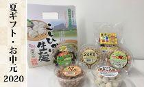 【夏ギフト・お中元】こしひかり米の生麺・お米の寒天ゼリーセット・豆菓子の詰合せ