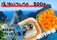 ●2020年夏予約発送●漁師直送!期間限定!塩水蝦夷バフンウニ100g(無添加)