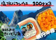 ●2020年夏予約発送●漁師直送!期間限定!塩水蝦夷バフンウニ100g×3(無添加)