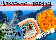 ●2020年夏予約発送●漁師直送!期間限定!塩水蝦夷バフンウニ100g×2(無添加)