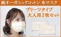 オーガニックコットン布マスク プリーツ型大人用2枚セット