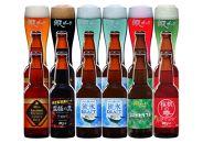 網走ビール【12本】詰合セット(網走市内加工・製造)