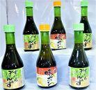本場徳島の香酸柑橘を贅沢に使用!ぽんず6本セット【SU-01】
