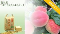 """竜王産""""桃""""と特Aお米のセット"""