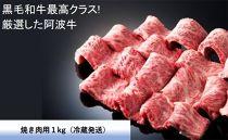 黒毛和牛最高クラス!厳選した阿波牛◆焼き肉用1㎏/冷蔵発送◆ 【MF-02】