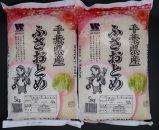 [令和2年産]千葉県産「ふさおとめ」10kg(5㎏×2)