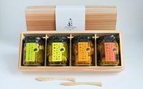 V010【ギフト用】◆着日指定可◆いぶりがっことチーズのオイル漬4種セット【木箱入】【5400pt】